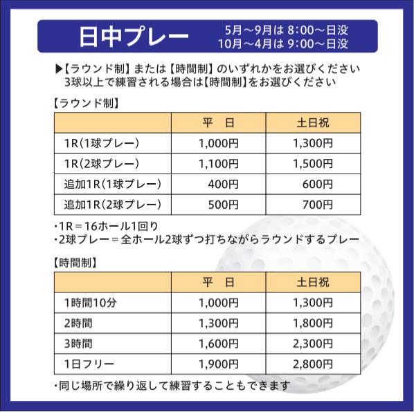 日中プレー料金2021